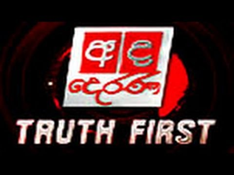 Derana Tv | Ada Derana Sinhala News Sri Lanka - 16th Februar