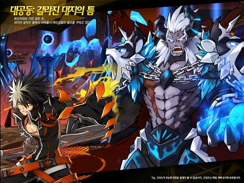 [Elsword KR] Reckless Fist - 9-6 - Great Canyon: Chasm in the Earth VH - Ranox town