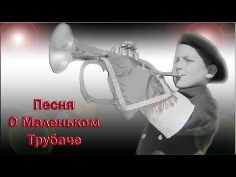 Виктория Родионова - «Песня О Маленьком Трубаче»