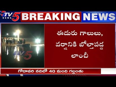 At Least 40 Feared Drowned in Boat Capsize in Godavari River | TV5 News