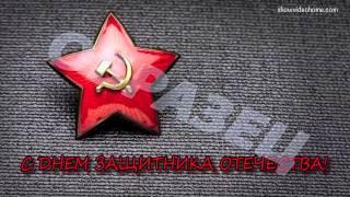 Видеопоздравление с Днем Защитника Отечества 23 февраля! №1