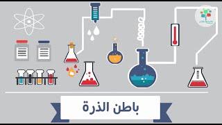 الذرة زي البطيخة! - نموذج طومسون | ذرات لها تاريخ | علوم طبيعية