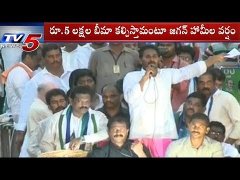 YS Jagan Praja Sankalpa Yatra Reaches 193rd Day In East Godavari | TV5 News