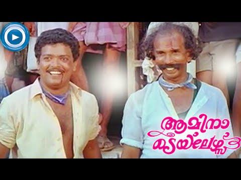 Malayalam Comedy Movies | Amina Tailors | Super Climax Scene | Mini Movie Clip 9 [Full HD]