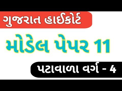 High court peon model paper - 11 | Gujarat High court peon 2019 | Knowledge Sathi