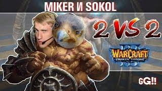 WarCraft 3 с Майкером и Соколом