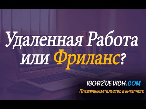 Удаленная работа или фриланс - что выбрать? Различия, плюсы и минусы #удаленная работа