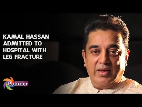 Kamal Haasan admitted to hospital with leg  fracture | Polimer News