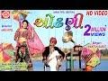 Odhani ||Rakesh Barot||New Gujarati Song 2019 ||Full HD Video ||Ram Audio