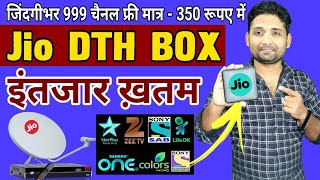 जिंदगी भर फ्री Jio dth tv set top box mpeg2 life time free channals