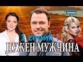 Нужен мужчина 1 серия мелодрамы сериалы 2018 mp3