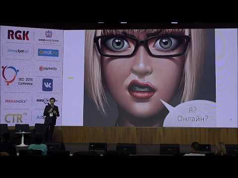 """Выступление на SEO Conference 2016 """"SEO клиенты на всю жизнь"""""""