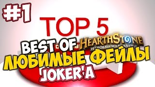 [TOP 5] Любимых Фейлов HearthStone [ TOP 5 Best of HearthStone ]