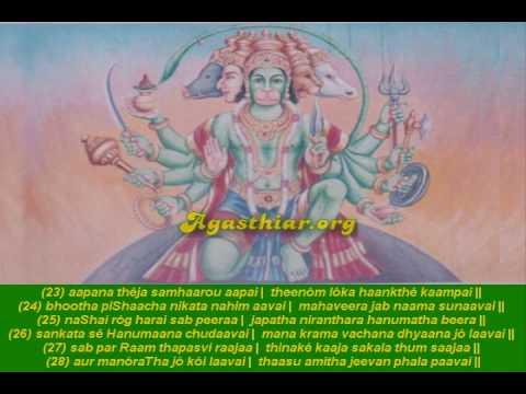 "Hanuman Chalisa (FAST) + Text - ""Recite Along"" version"