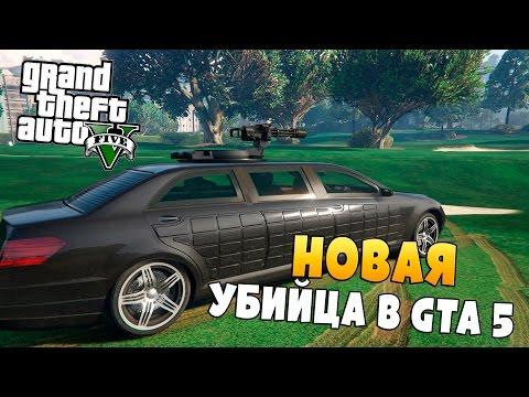 GTA 5 Online Новая Убийца DLC Большие люди
