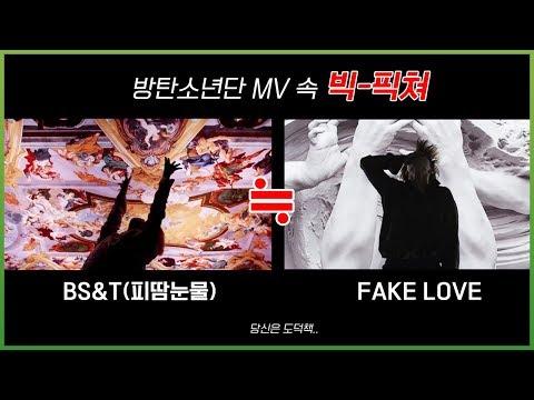 [뮤비해석] BTS (방탄소년단) 'FAKE LOVE' Official Teaser 2 : 방탄 티저 해석  [스코프]