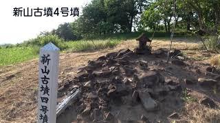 【FDNニュース】伊達市梁川町にある新山古墳群を見てきた