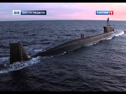 Подводная лодка Владимир Мономах.  Подводные ракетоносцы России