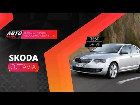 Тест-драйв Skoda Octavia 2013