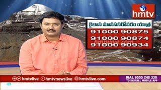 Director  RV Ramana Expain about Kailasa Manasa Sarovara Yatra | RV Tours and Travels