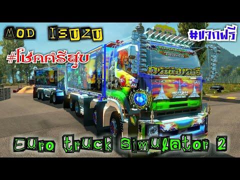 #แจก Mod Isuzu 360 โชคศรีสุข #Euro truck simulator 2