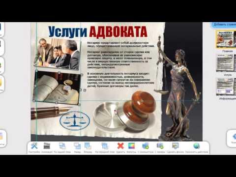 Работа в редакторе конструктора сайтов A5.ru.mpg