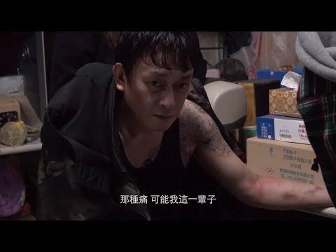 【樂園】The Paradise 角色幕後花絮-華哥篇 ~ 11/8 全台上映