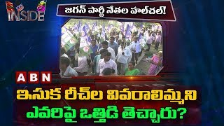 YCP Leaders hulchul in Vijayawada, Demanding officials for Sand Information | Inside