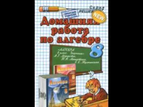 Готовые домашние задания по алгебре 9 класс [Superbotanik.ru]