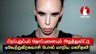 பிறப்புறுப்பும் தொப்புளையும் அறுத்துவிட்டு வேற்றுகிரகவாசி போல் மாறிய மனிதன் - Tamil Voice