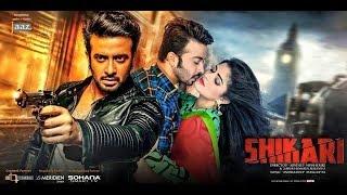 শিকারি মুভি ডাউনলোড Shikari 2016 Bengali Full Movie Free Download
