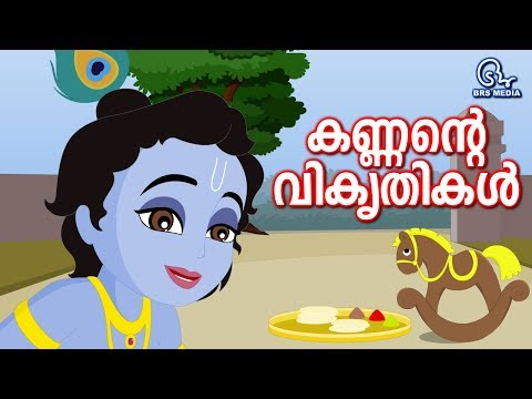 Kids Poem In Malayalam - Little Krishna video
