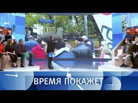 Акции протеста вКиеве. Время покажет. Выпуск от17.10.2016