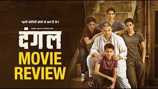 Dangal - Movie Review   Bharti Dubey reviews Aamir Khan's power-packed Dangal! Aamir Khan