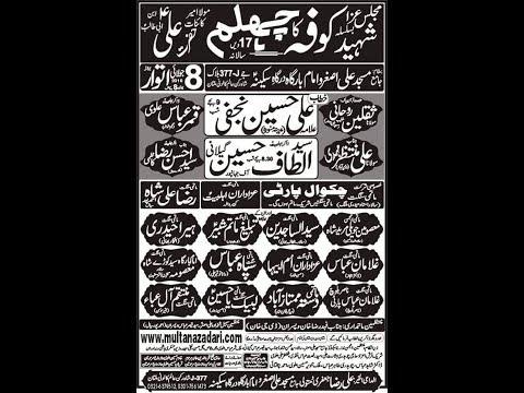 Live Majlis e Aza | 8 July 2018 |  T Chowk Shah Rukn-e-Alam Colony Multan |