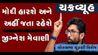 #Election2019: 'ચક્રવ્યૂહ'માં #JigneshMevani એ #NarendraModi  અને #RahulGandhi વિશે શું કહ્યું ? |