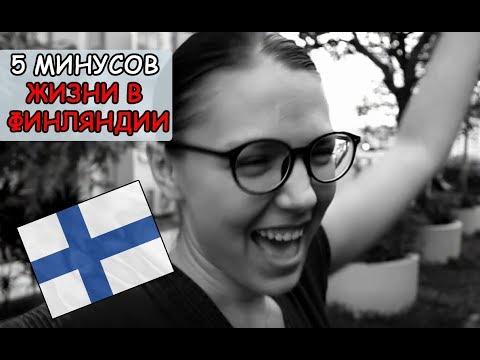 5 МИНУСОВ жизни в Финляндии/МИНУСЫ