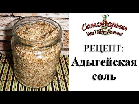 Адыгейская соль. Рецепт и небольшая история