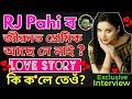 RJ Pahi ৰ সচা জীৱনত প্ৰেম হৈছেনে ?RJ Pahi Talk about her Love Story. exclusive interview by Bhukhan
