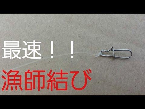 [最速10秒ノット]スナップの結び方!強いのに簡単すぎる!とにかく速い!!