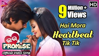 Hai Mora Heartbeat Tik Tik Official Video Song Love Promise Odia Movie 2018 Jaya Rakesh