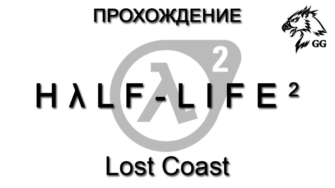 Half life lost coast