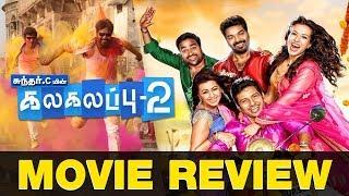 Kalakalappu 2 Review | Jiiva, Jai, Siva | Nikkil Galrani | Sundar C