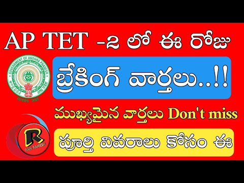 Ap tet-2 Latest Breaking News ToDay || Ap tet Latest News