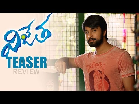 Vijetha Movie Teaser Review | Kalyaan Dhev,Malavika Nair | Latest Telugu Movie News