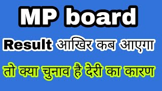 MP board result date release 2019/mp board रिजल्ट कब तक आएगा 2019/mp board big updates 2019 /mp boar