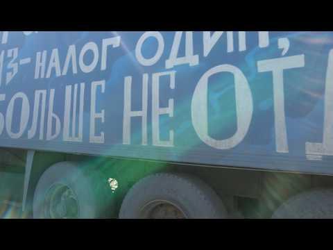 20.04.2017 Стачка дальнобойщиков СПб Антиплатон. Протест против поборов. Правительство в отставку