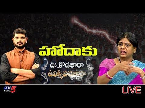 హోదాకు UU Kodathara Ulikki Padathara   TV5 Murthy Special live debate   TV5 News live