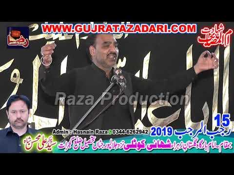 Zakir Ghulam Abbas Sadfi 15 Rajab 2019 Shahni Kotli Gujrat Raza Production