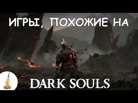6 игр, похожих на Dark Souls / Игры, похожие на Dark Souls / Игры для любителей Dark Souls